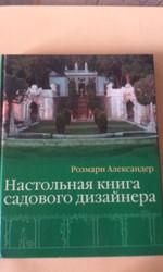 Продам настольную книгу садового дизайнера.