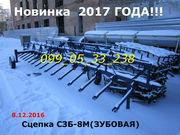 Новинка Сцепка СЗБ-8М(ЗУБОВАЯ)Реально в 2017году!!!