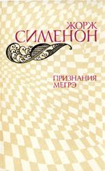 Жорж Сименон. Признания Мегрэ