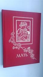 Мать. Сборник стихотворений о матери