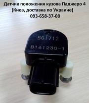 Датчик положения кузова! 8651A065,  8651A064,  для Паджеро 4