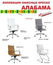 Офисное кресло Алабама для современного офиса