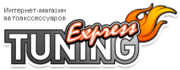 Автомобильные тюнинговые аксессуары - ExpressTuning