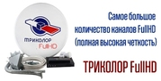 Оборудование Триколор ТВ Full HD