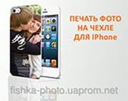 Печать фото на чехлах для IPhone
