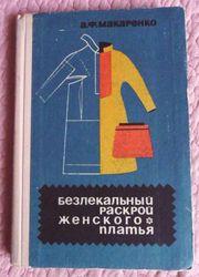 Безлекальный раскрой женского платья. Учебник. Автор: А.Ф. Макаренко