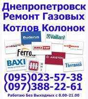 Ремонт газовой колонки газовых котлов,  двухконтурных,  турбированных, всех марок на дому Днепропетровск