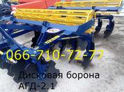 Элитная дисковая борона АГД-2.1 (АГД-2.5 в наличии) с доставкой.