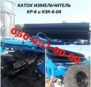 Новые измельчители-катки Кзк-6-04 ,  Пт-6 и Кр-6П по самым выгодным цен