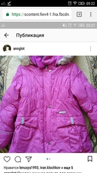 Продам детское зимнее пальто lenne для девочки Днепр