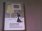 """Азбука домашнього господарюванняґґґ. Київ,  """"Техніка"""",  1985 р.374  стор"""