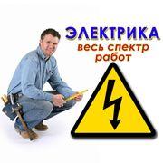 Электрика под ключ Кривой Рог