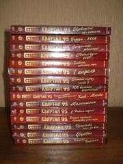 Вечерний квартал 95 (12 компакт-дисков на DVD)
