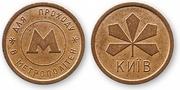 Металлический жетон начала 90-х для прохода в метрополитен г. Киева