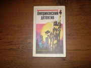 Американский детектив. Организованная преступность в США