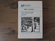 Эрнст Сафонов «Прожитый день» (повести и рассказы) 1988 г.