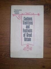 Учебник английского языка «В Великобритании принято так» 1975 г.