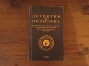 Детектив и политика выпуск № 4 1991 г.