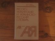 Д.Ганич Русско-украинский и украинско-русский словарь 1990 г.