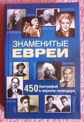 Знаменитые евреи. 450 биографий в зеркале календаря. Автор: И. Маляр