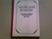 """Український правопис,  """"Наукова думка"""",  НАН України,  1997, 240 с."""