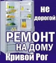 Не дорого,  ремонт холодильника, холодильников любых на дому, Кривом Рог