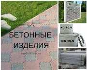 Производим тротуарную плитку,  заборы,  ворота и прочее
