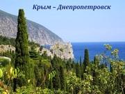 Поездки Днепр,  Запорожье – Черное море,  горы