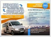 Автобус в Болгарию Без ночных переездов