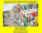 Покупаем отходы полимеров: канистру ПНД,  флакон HDPE и др.
