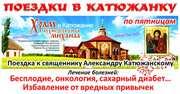 Поездка в Катюжанку из Днепра