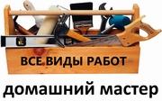Домашний мастер муж на час. Днепр (Днепропетровск).