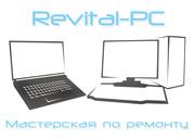 Чистка,  ремонт и обслуживание ноутбуков и компьютеров (ПК / PC)