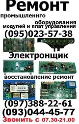 электронщик, ремонт плат, модулей, схем, блоков управ., станков,  и прочее