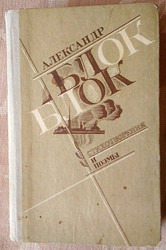 Александр Блок. Стихотворения и поэмы