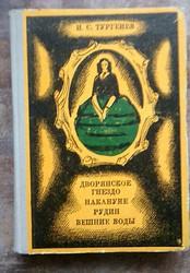 И.С. Тургенев. Дворянское гнездо. Накануне. Рудин. Вешние воды