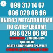 Купим металлолом в Днепре по супер ценам!