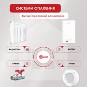 Поставщик Радиаторов и котлов отопления. ОПТ