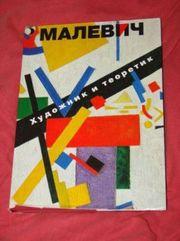 Малевич художник и теоретик