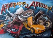 Аэрография СТОТамаз Днепропетровск