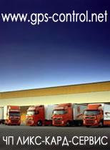 GPS-мониторинг транспорта, контроль топлива, учет пассажиров городского