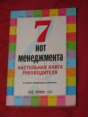 «7 нот менеджмента. Настольная книга руководителя